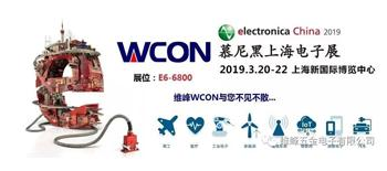 Wcon unveiled at the electronica China 2019