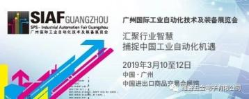 WCON is about to appear SIAF Guangzhou International Industrial automation Technology and equipment exhibition