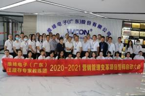 The Reform Project of WCON Marketing Management has been Officially Launched in DongGuan